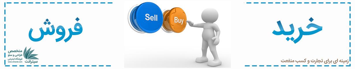 خرید و فروش